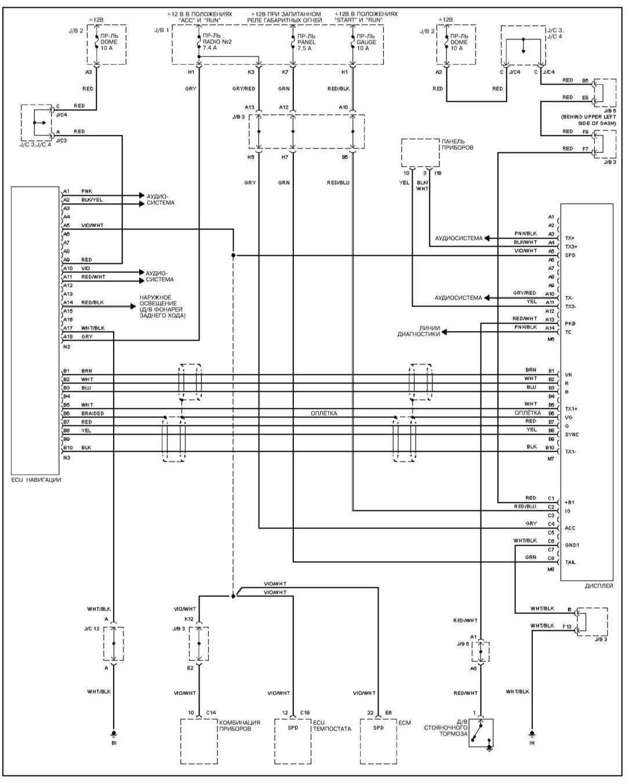 Принципиальные схемы электрических соединений Лексус RX300.