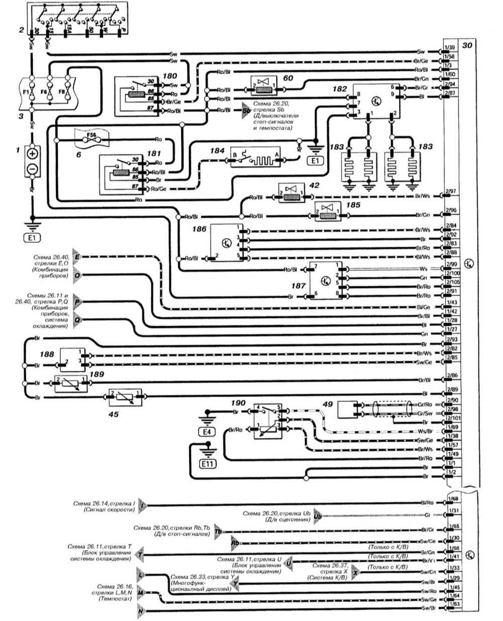 Принципиальные схемы электрических соединений.  Доступ, защита - Opel Astra G.