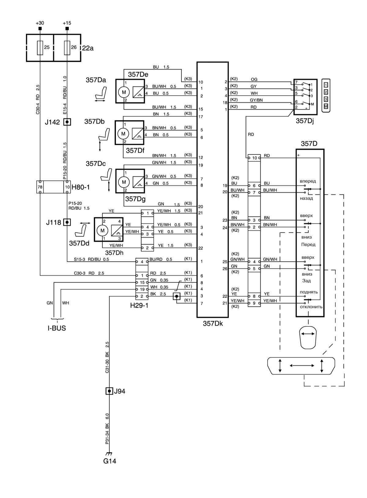 w210 1996 схема памяти сидения